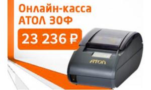 Онлайн-касса АТОЛ 30Ф
