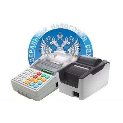 Регистрация в ИФНС кассового оборудования